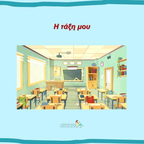 η_τάξη_μου