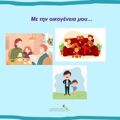 η_οικογένεια_μου